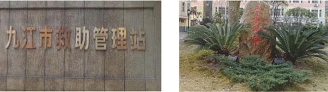 二零一四年一月——入駐九江市救助管理站.jpg